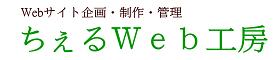 ちぇるWeb工房